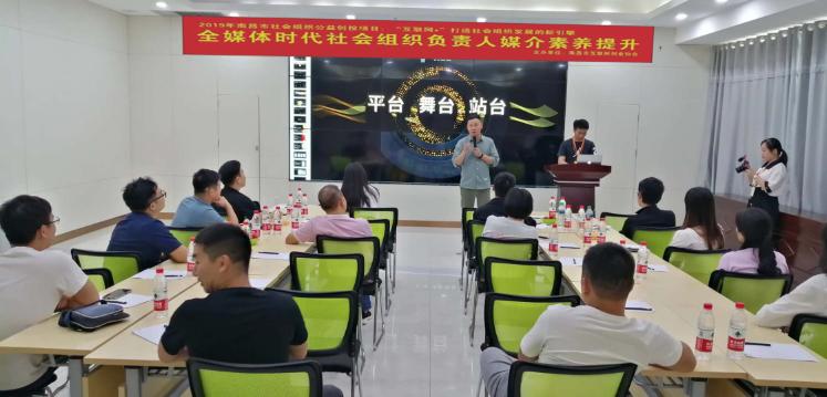 全媒体时代社会组织负责人媒介素养提升培训在昌召开