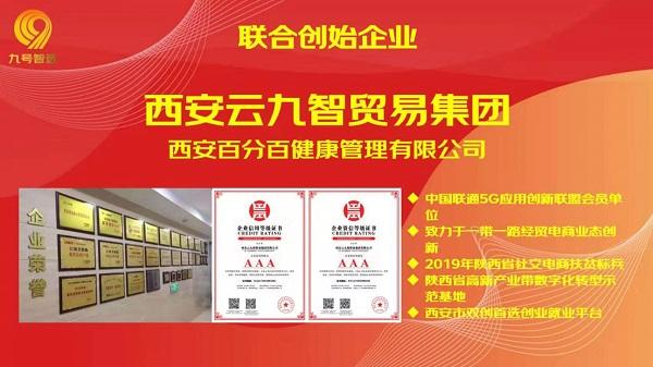 云九智集团【九号智选】C2M消费定制开启社交电商3.0时代