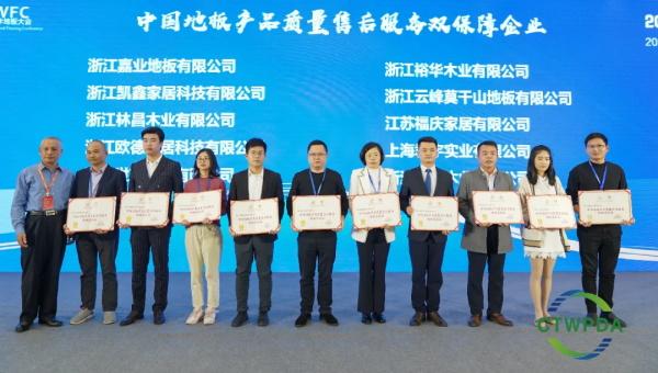 福庆地板与多企业签订意向合作协议,加强校企合作。
