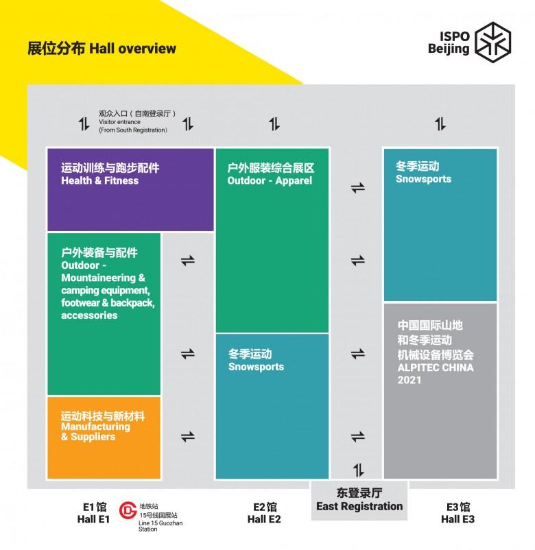 四大板块集结,ISPO Beijing 2021整装待发