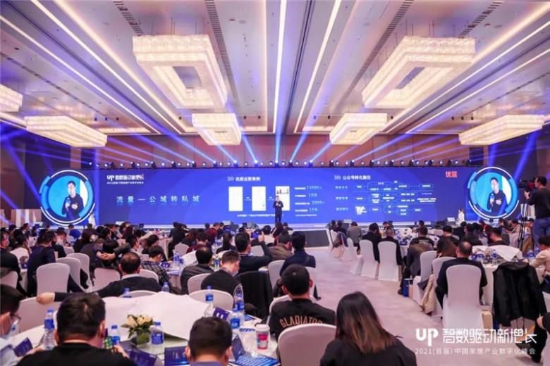 荣誉加冕,实力见证|2021中国家居产业数字化峰会,固诺斩获多项大奖!