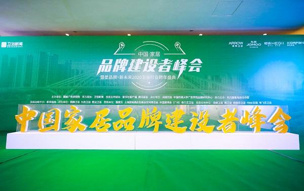 中国家居品牌建设者峰会.jpg