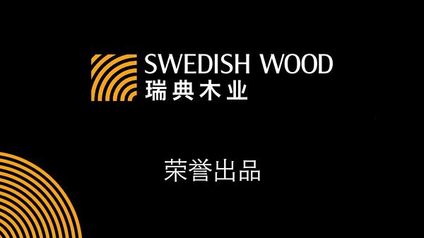一个由木建筑引领的2021如何?——瑞典木业协会新年寄语