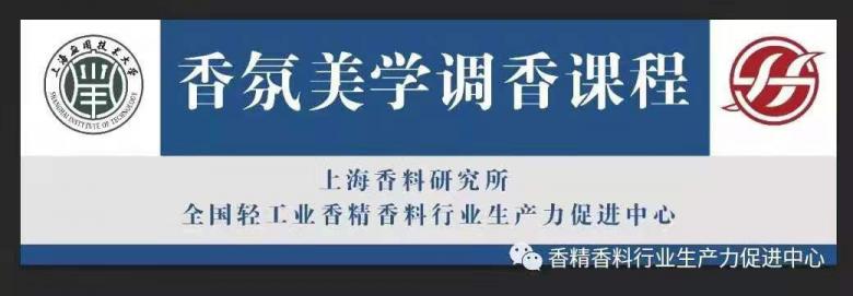 伯塔醫療與上海香料研究所達成戰略合作,開辦時尚《香氛美學調香》培訓