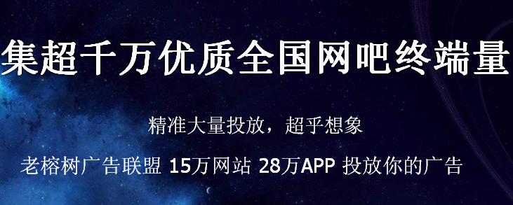 老榕树网盟11.3.png
