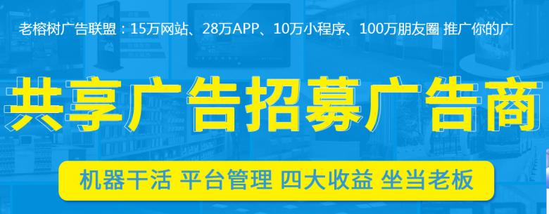 老榕树网盟11.6.png