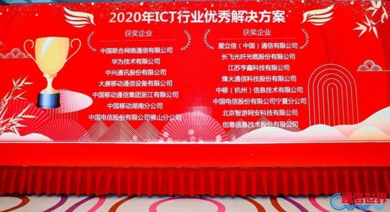 爱加密荣获《通信世界》2020年ICT行业工业互联网优秀解决方案奖