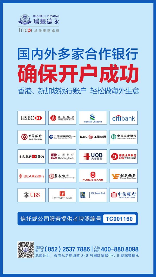 新加坡银行开户,瑞丰德永浅析新加坡个人账户和新加坡公司账户开户的要求