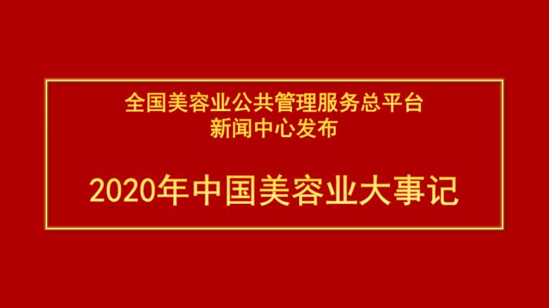 全国美容业公共管理服务总平台新闻中心发布 2020年中国美容业大事记