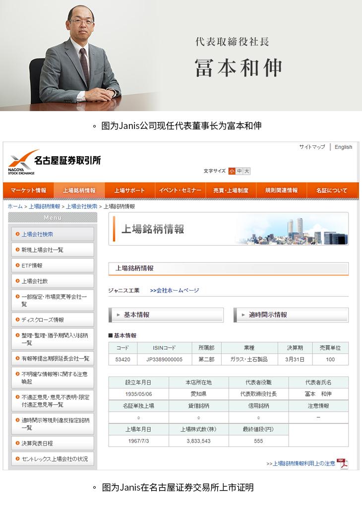 Janis携手松下进军中国智能卫浴市场