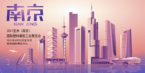 南京国际博览中心与群益股份正式签署2021亚洲南京包装展举办合作协议