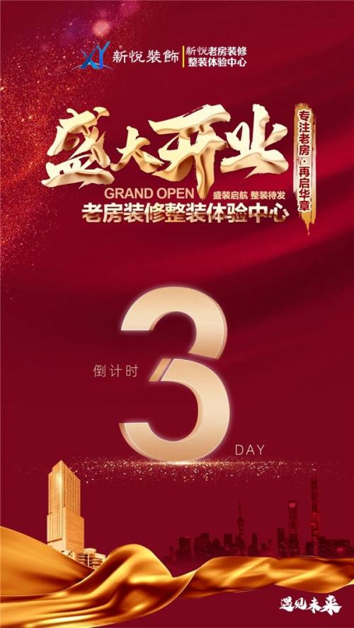 新悦装饰【红星美凯龙店】开业盛典倒计时3天!!!