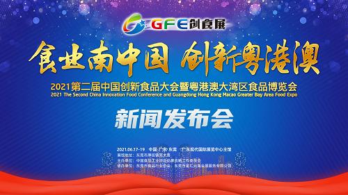 2021第二届中国创新食品大会暨粤港澳大湾区食品博览会新闻发布会在莞举行