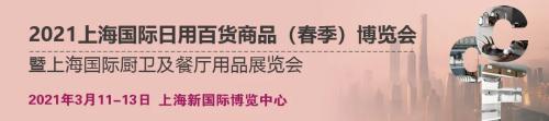 牛气冲天!CCF 2021上海日用百货春季展 三月巨献 聚势待发