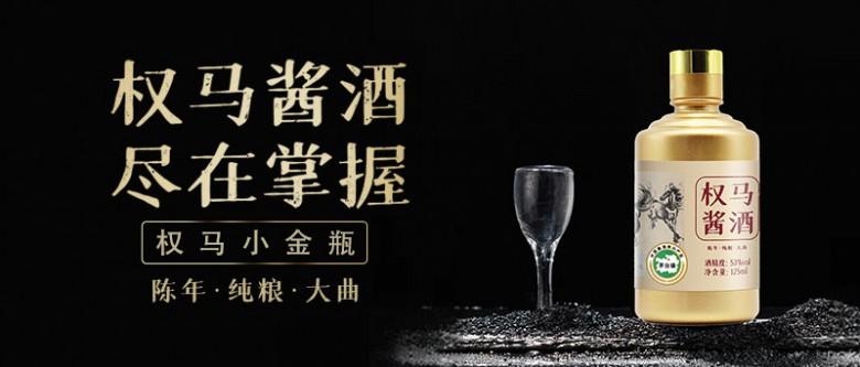 权马酱酒小瓶装荣耀上市,这款人人都爱小金瓶来自贵州五星酒业集团