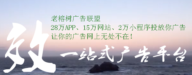 老榕树网盟1.6.png
