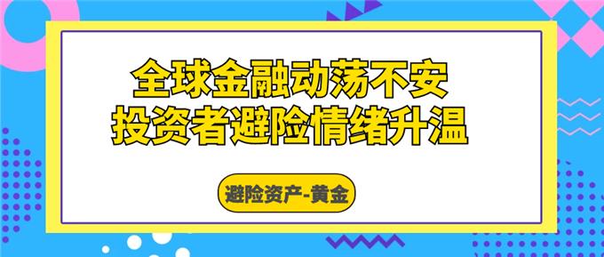 金荣中国早春炒金福利,新客限时领取30100美元赠金