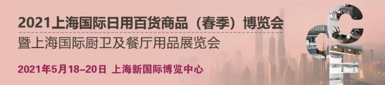 """定档5月!CCF 2021上海春季百货展 从""""新""""出发,相聚魔都精彩呈现!"""