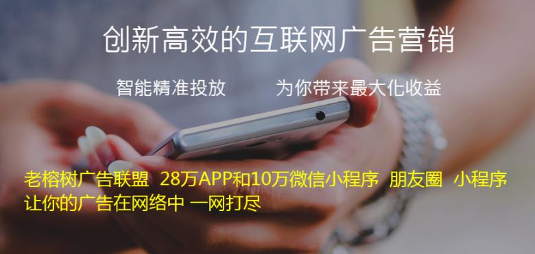 老榕树网盟15.6.png