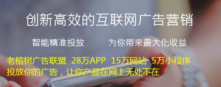 老榕树网盟6.7.png