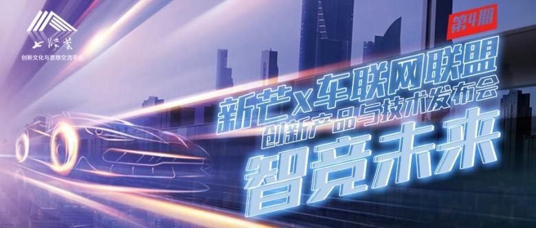 2021第四期新芒·车联网联盟创新产品与技术发布会即将在连启幕