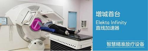 更高效、更精准、更安全!前海人寿广州总医院肿瘤放疗中心正式投入使用