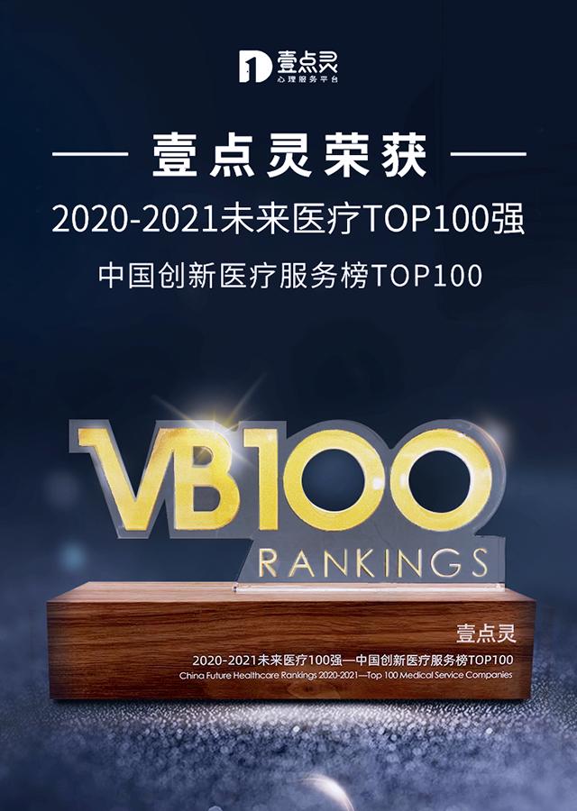 未来医疗100强榜单重磅发布,壹点灵再度荣耀登榜!