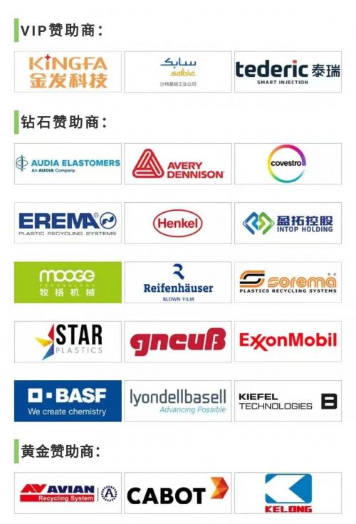 碳中和深圳掀热潮!三大板块看2021塑料循环经济行业新趋势 泛商业
