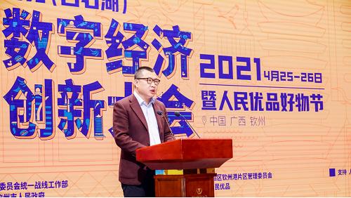 智见(白石湖)数字经济创新大会暨人民优品好物节顺利召开 泛商业