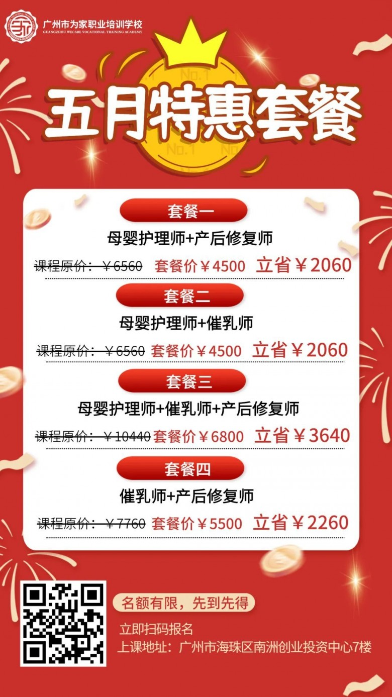 广州为家职业培训学校刚刚发布月嫂升级加薪的必备课程套餐!