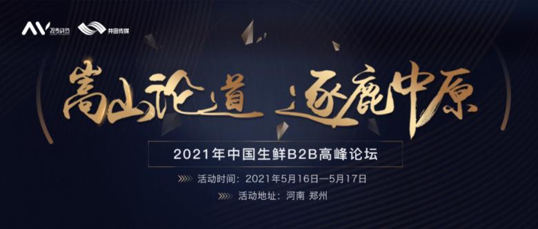200+行业大佬汇聚生鲜B2B高峰论坛!还有中国最大中央厨房产业园参观!
