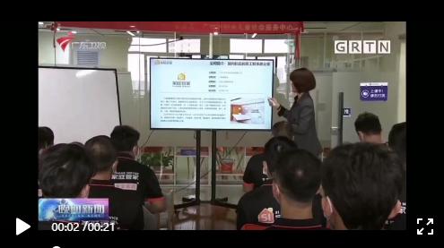 广州发布家政从业人员信用等级地方标准,51家庭管家上广东卫视了!