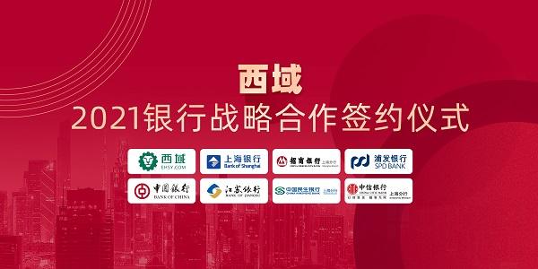 西域供应链与7家国内主流银行达成战略合作,深度布局数字化供应链建设