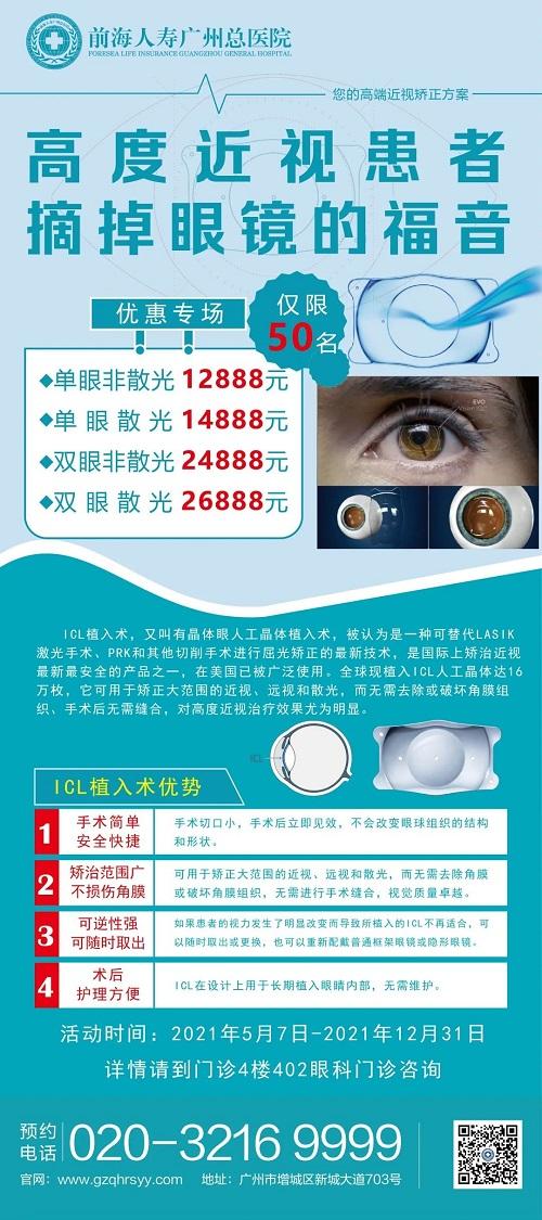 高度近视患者摘掉眼镜的福音——ICL晶体植入术特惠活动来袭!