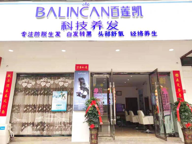 百莲凯江西潘阳科技养发加盟店.png