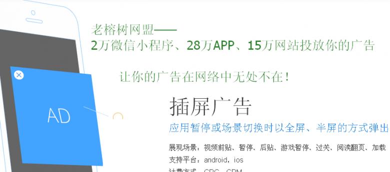 老榕树网盟31.3.png