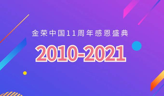 金荣中国11周年感恩盛典火热开启,高额赠金见证成长