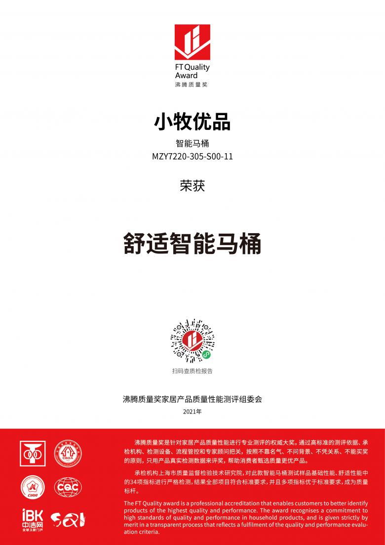 获奖证书_小牧优品-智能马桶.png
