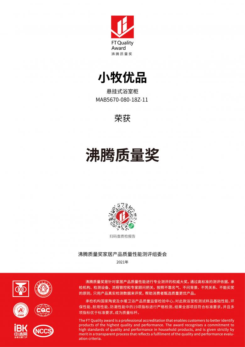 获奖证书_小牧优品-浴室柜.png