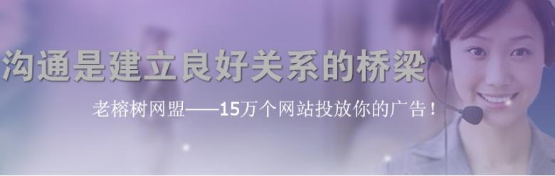 老榕树网盟7.4.png
