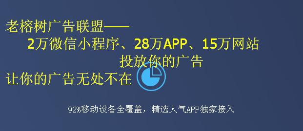 老榕树网盟15.5.png