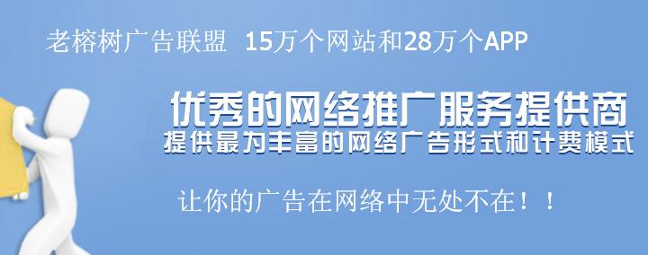 老榕树网盟15.3.png