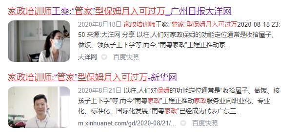 洗衣熨烫还用学吗?广州高端服饰养护培训班多少钱?