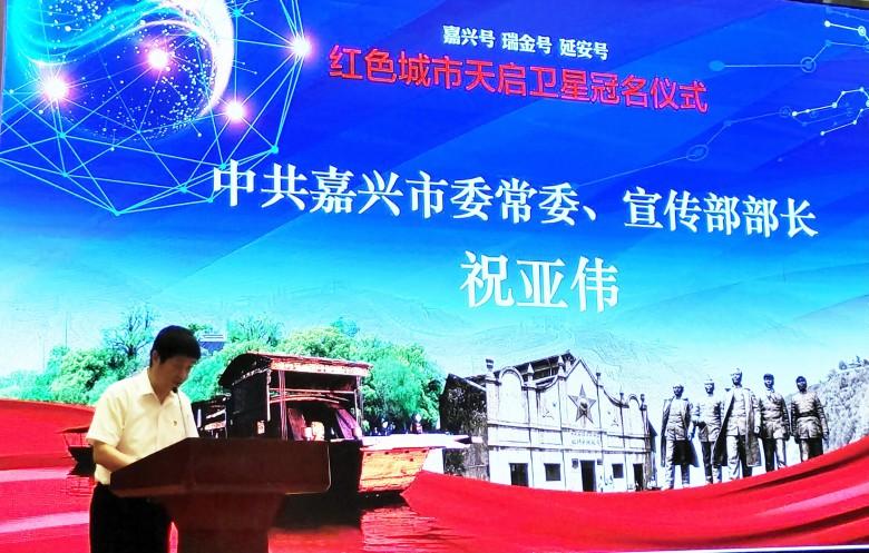 3中共嘉兴市委常委、宣传部长祝亚伟发表致辞.jpg