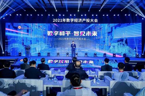 """""""数字和平 智见未来""""2021年数字经济产投大会圆满举行"""