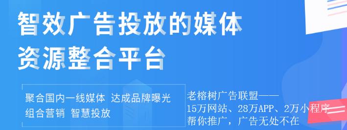 老榕树网盟7.6.png