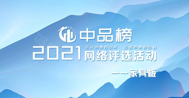 实木家具十大品牌排行榜_最新红木家具十大排行榜,万家宜上榜
