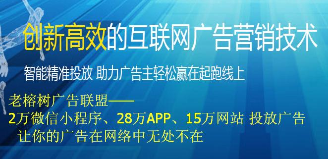 老榕树网盟19.5.png