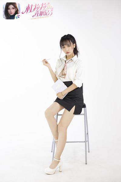 办公室的心动 《杜拉拉升职记》手游Showgirl展现  第5张