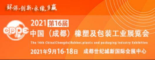 联升精密邀您共赴第16届中国(成都)橡塑及包装工业展览会